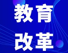 关于推进新时代北京研究生教育改革发展的实施意见