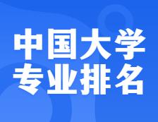 权威发布:2021软科中国大学专业排名