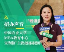 招办声音:中国农业大学MBA项目