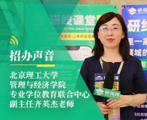 招办声音:北京理工大学管理与经济学院专业学位项目