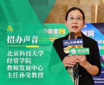 招办声音:北京科技大学经济管理学院