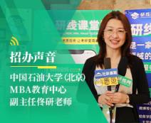 招办声音:中国石油大学(北京)MBA项目