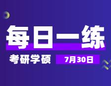7月30日:2022考研学硕每日一练以及答案