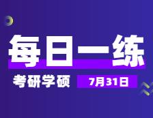 7月31日:2022考研学硕每日一练以及答案