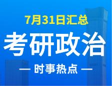 2022考研政治:7月31日时事热点汇总
