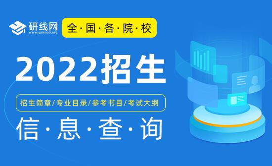 2022招生信息查询
