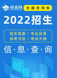 2022招生信息咨询