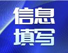 研招网报系统填写考生信息功能今天(9月16日)开通,教你填写考生信息!
