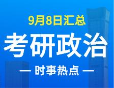 2022考研政治:9月8日时事热点汇总