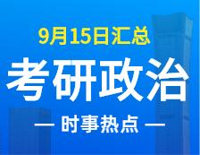 2022考研政治:9月15日时事热点汇总