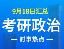 2022考研政治:9月18日时事热点汇总
