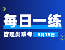 9月19日:2022考研管理类联考每日一练以及答案