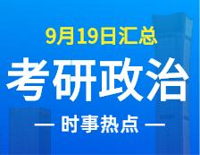 2022考研政治:9月19日时事热点汇总