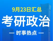 2022考研政治:9月23日时事热点汇总