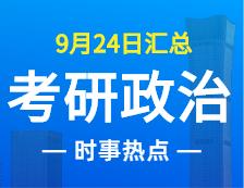 2022考研政治:9月24日时事热点汇总