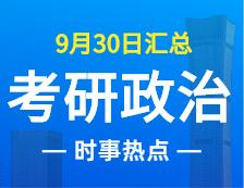 2022考研政治:9月30日时事热点汇总