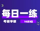 10月3日:2022考研学硕每日一练以及答案