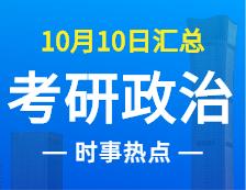 2022考研政治:10月10日时事热点汇总