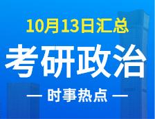 2022考研政治:10月13日时事热点汇总